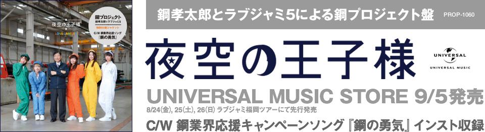 2018年9月5日UNIVERSAL MUSIC STOREにて発売