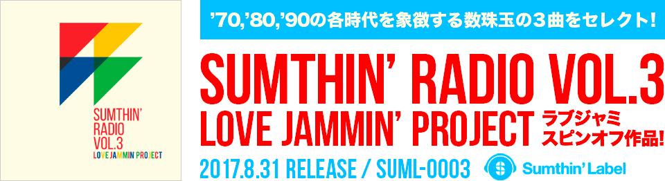 SUMTHIN' RADIO VOL.3 2017年8月31日リリース