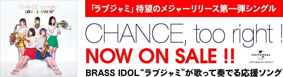 1stシングル「CHANCE, too right !」メジャーリリース