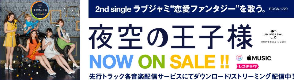 2018年9月19日第2弾メジャーリリースシングル