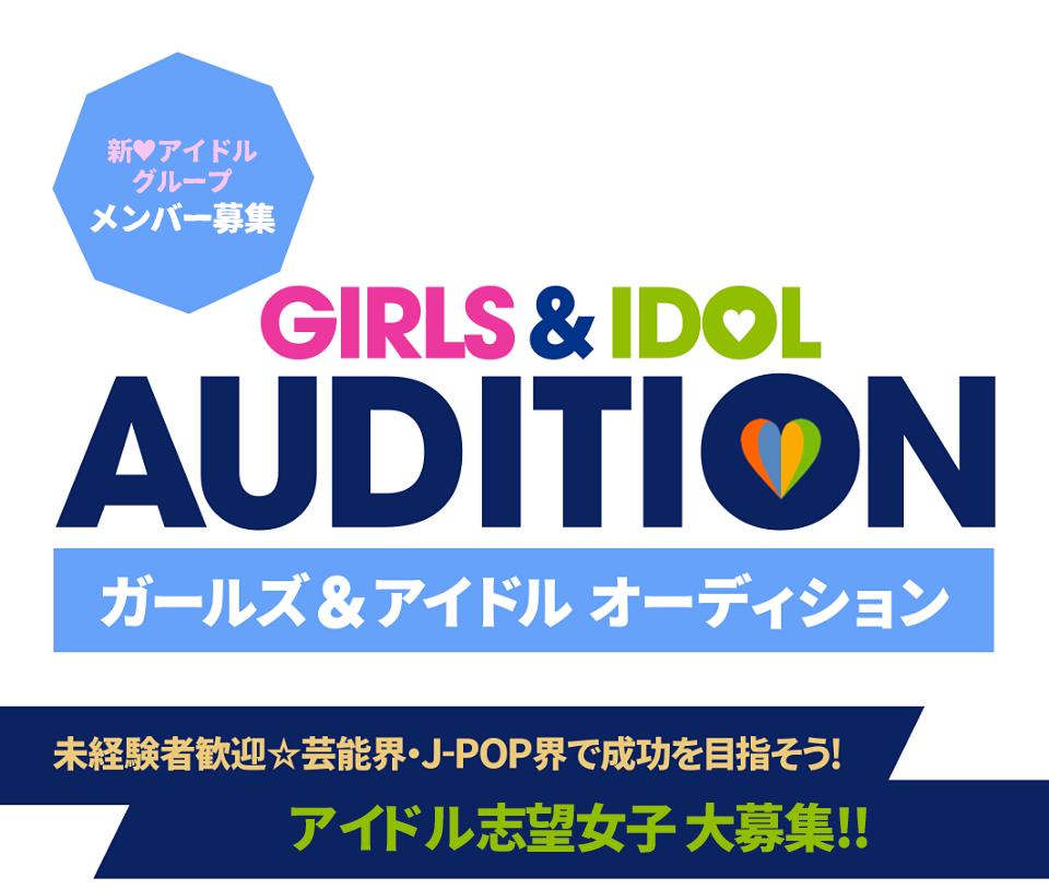 ガールズアイドルグループメンバー募集 未経験者歓迎☆芸能界・J-POP界で成功を目指そう!